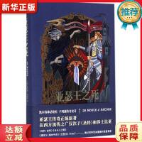 亚瑟王之死(精编珍藏版,特制地图、人物图) 托马斯・马洛礼,陈才宇 天津人民出版社