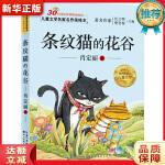 儿童文学名家名作美绘本-条纹猫的花谷 肖定丽 湖北美术出版社 9787539476520 新华正版 全国85%城市次日