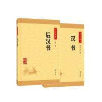 中华经典藏书:后汉书+汉书 套装 新华书店正版图书