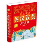 2013 学生实用英汉汉英大词典
