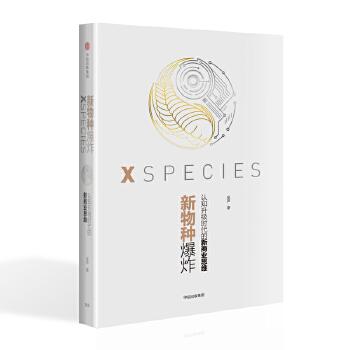 新物种爆炸(pdf+txt+epub+azw3+mobi电子书在线阅读下载)