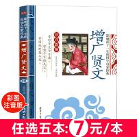 增广贤文 儿童彩图注音版 影响孩子一生的国学启蒙经典