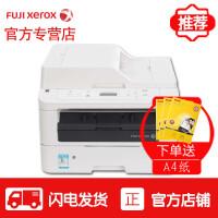 富士施乐M268dw 无线wifi激光打印复印扫描一体机双面网络打印机