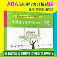 孤独症康复训练师资格培训完整教程 ABC应用行为分析基础 特殊儿童行为分析 特殊儿童行为基础 孤独症儿童行为