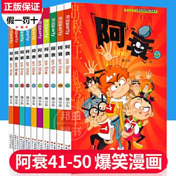 正版阿衰41-50全集漫画全套加厚版搞笑儿童书籍小学生7-8-9-10-12岁男孩漫画书猫小乐爆笑校园漫画搞笑幽默少儿卡通小书六年级