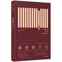 调香师日记:爱马仕专属调香师艾列纳的创作生活与哲学让-克罗德艾列纳中信出版社9787508681016