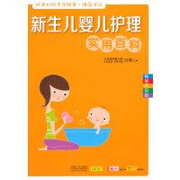 【新书店正版】新生儿婴儿护理实用百科万理中国人口出版社9787510126215