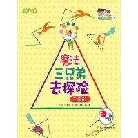 魔法三兄弟去探险(三角形)(电子书)