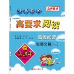 孟建平系列丛书:小学语文高要求阅读・高段阅读――说明文篇(一)