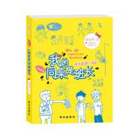 阳光姐姐小书房(插画版):我的同桌是班长