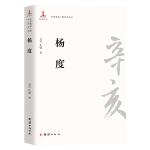 辛亥著名人物传记丛书:杨度