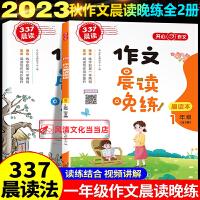 新概念阅读与作文六年级上下册小学语文写作6年级注音版2022版