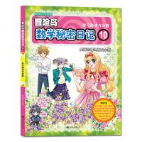 正版全新 双螺旋童书:冒险岛数学秘密日记10