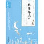 【全新直发】当代中国闪小说名家作品集-推开那扇门 张亮,王庆威 9787206080289 吉林人民出版社