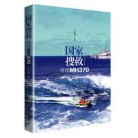 国家搜救-寻找MH370于宛尼中国工人出版社9787500861973【无忧售后】