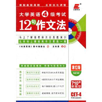 大学英语4级考试12句作文法   12版