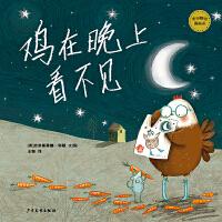 麦田精选图画书 鸡在晚上看不见