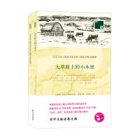 双语译林:大草原上的小木屋(附英文原版1本)