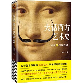 大话西方艺术史(pdf+txt+epub+azw3+mobi电子书在线阅读下载)