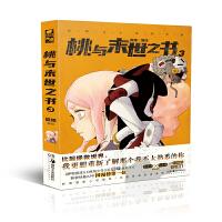 桃与末世之书3