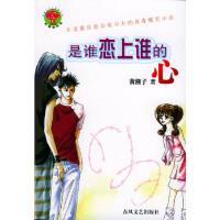 【二手旧书9成新】 是谁恋上谁的心――柠檬树系列 黄湘子 9787531328797 春风文艺出版社