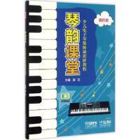 【全新直发】琴韵课堂:少儿电子琴集体课进阶教程进阶级 邰方 主编
