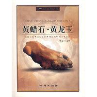 【正版当天发】黄蜡石 黄龙玉 葛宝荣 9787116053441 地质出版社