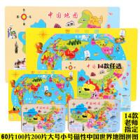拼图中国地图世界地图磁性木质儿童益智玩具智力开发男女孩积木