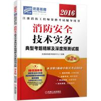 2016消防安全技术实务典型考题精解及深度预测试题