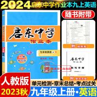 启东中学作业本九年级上册英语R人教版2021版