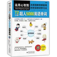 运用心智图,72小时超人5000英语单词