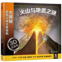 【正版现货】大揭秘酷3D儿童立体百科-火山与地震之谜 [英]安妮塔・加奈莉等/文,[英]彼得・布尔艺术工作室等 978