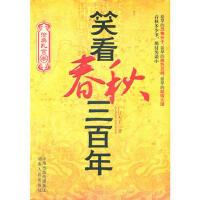 【二手原版9成新】笑看春秋三百年,广目天王,湖南人民出版社,9787543869073