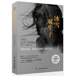 【正版新书直发】冰雪双生子[英]S.K.特里梅因9787220097003四川人民出版社