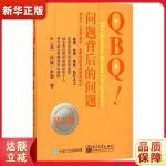 QBQ!问题背后的问题(钻石版) John G.Miller(约翰.米勒),李津石 朱新丽 电子工业出版社 97871
