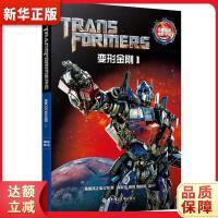 经典双语电影小说 变形金刚1 Transformers 美国孩之宝公司 华东理工大学出版社9787562852001【
