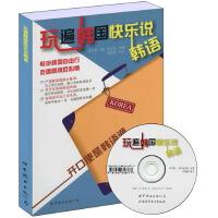 玩遍韩国快乐说韩语 (书+MP3)