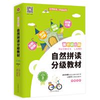 (点读版)美式幼儿园自然拼读分级教材 Level 3:全10册,附赠贴纸,700+常用单词?500+韵律儿歌?100+经