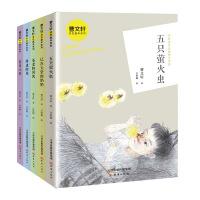 曹文轩金色童年系列・第二辑(5册)