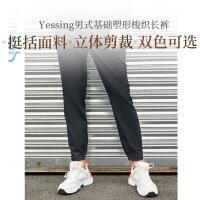 【网易严选 1件3折】Yessing男式基础塑形梭织长裤