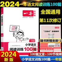 2020版一本小学语文阅读训练100篇一年级上下册 第7次修订注音版