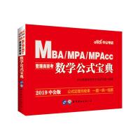 2019MBA、MPA、MPACC联考教材 2019管理类联考数学公式宝典 2019mpacc管理类联考mba联考教材