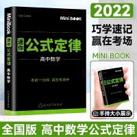 2020正版mini迷你book 高中数学公式定律(必修+选修)高中数学临考秘籍 高一高二高三考试总