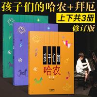 全新正版正版 孩子们的拜厄上下册+孩子们的哈农 儿童钢琴入门教程修订版 幼儿少儿钢琴基础教材 拜尔钢琴基本教程钢琴书籍