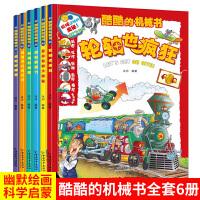 【尚居 书苑 】好多好多的交通工具酷酷的机械书儿童绘本2-3-6-8岁启蒙认知书籍 宝宝早教幼儿园故事书科学大机械器人工