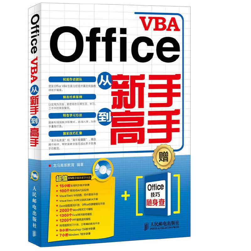 Office VBA从新手到高手Excel VBA自学宝典 VBA在word和PPT中的应用 赠30小时同步录像 纸质Office技巧随身查 大量超值相关内容教学录像和电子书 新手快速入门的良师益友 高手寻求提升的绝佳捷径
