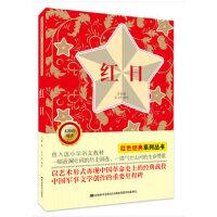 无障碍阅读红色经典系列:红日