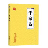正版 千家诗 众阅国学馆 双色板 原文 注释 中国古典文学 国学经典 传统文化 课外读物