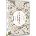 【新书店正版】给世界的答案[美]斯蒂芬温伯格(Steven Weinberg)9787508662923中信出版社