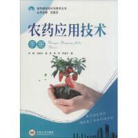 【全新直发】农药应用技术手册 刘毅